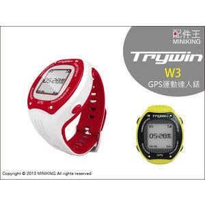 ∥配件王∥日本車載第一品牌 Trywin W3 GPS運動達人錶 運動型手錶 智慧型手錶 GPS定位 導航 兩色