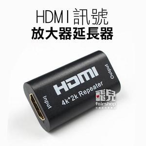 【妃凡】HDMI 訊號 放大器 延長器 40M 中繼器 轉接頭 串聯 2K 4K 訊號 延長器 263
