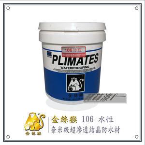 【林林漆】金絲猴 奈米級 超滲透 結晶 防水劑 P 106 (水性無膜) 外牆專用 1加侖
