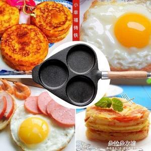家用三孔鑄鐵煎蛋鍋雞蛋漢堡機蛋餃鍋煎蛋器蛋糕模具不粘平底鍋  朵拉朵衣櫥