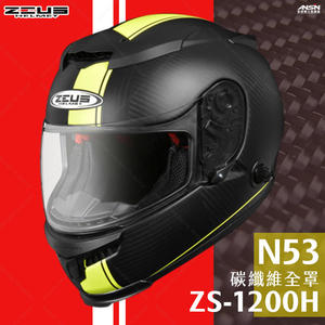 [中壢安信]瑞獅 ZEUS ZS-1200H 彩繪 N53 消光碳纖/黃 碳纖維 全罩 安全帽 1200H 內墨鏡