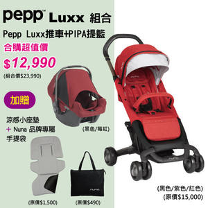 Nuna pepp luxx推車+pipa提籃【贈涼感小座墊+Nuna時尚手提袋x1】