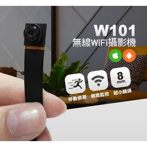 【北台灣防衛科技】NCC認證W101無線WIFI針孔攝影機8mm超小鏡頭WiFi遠端針孔攝影機竊聽器