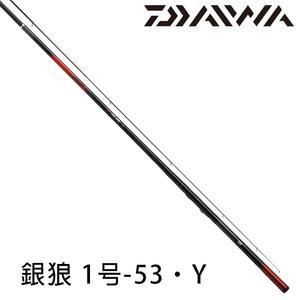 漁拓釣具 DAIWA 銀狼 1-53・Y (磯釣竿)