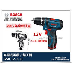 【台北益昌】17年全新發表 12V 雙電2.0Ah 德國 BOSCH 博世 GSR 12-2-LI 充電電鑽 可調扭力