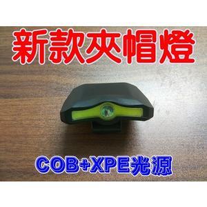 【JIS】M001 新款超亮夾帽燈 COB+XPE 帽沿燈 帽子燈 登山燈 露營燈 夜釣 夜衝 頭燈 LED