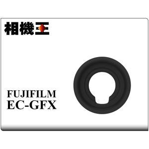 ★相機王★Fujifilm EC-GFX 原廠觀景窗眼罩〔GFX50S、X-H1、X-T3適用〕 ECGFX