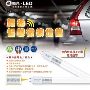 【燈王的店】舞光 LED T8 4尺 微波感應燈管(易碎品限自取) 全電壓 白光 6500K  ☆ LED-T815DGL-MS
