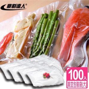 免運費【豪割達人】真空包裝機專用真空包裝袋超值組(大尺寸100入)