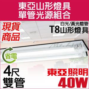 【有燈氏】東亞 LED 山形 4尺 T8 40W 雙管吸頂燈具組 含原廠燈管【LTS-4243XAA】
