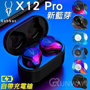 【現貨】魔宴 Sabbat X12 Pro HIFI 真無線藍芽耳機 炫彩 無線雙耳 充電艙收納盒 運動藍牙耳機 5.0