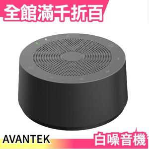 第三代 日本 AVANTEK 白噪音機 幫助睡眠 減輕打呼聲 除噪 助眠器 更勝 Lectrofan【小福部屋】