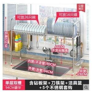 詩諾雅304不銹鋼碗架水槽瀝水架廚房置物架(單層94長 雙槽款+全配件)