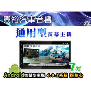 【安卓通用型】通用型7吋觸控螢幕安卓多媒體主機*內建藍芽+導航+安卓系統(數位、倒車選配)