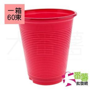 K-170 紅塑膠杯/環保水杯/免洗杯/塑膠杯(一箱裝,60條,2400個入) [A9] - 大番薯批發網
