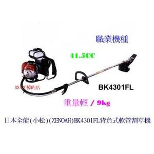 日本(小松)(ZENOAH)BK4301FL背負式軟管割草機-2.2HP-職業機種