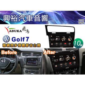 【ASUKA飛鳥】13~18年VW Golf 7代專用10吋PTA-310聯網型多媒體影音主機*藍芽+導航+手機鏡像*保固2年