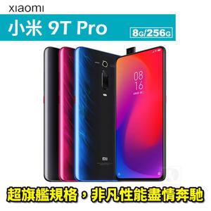 小米9T Pro 6.39吋 8G/256G 三鏡頭 智慧型手機 0利率 免運費