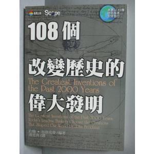 【書寶二手書T2/科學_OIY】108個改變歷史的偉大發明_約翰.布洛克里 , 潘恩典