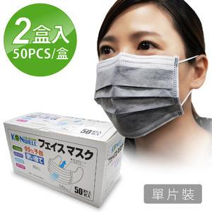 日本高效能四層不織布活性碳口罩(單片裝)50入x2盒