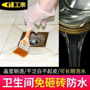 衛生間透明防水膠塗料免砸磚浴室廁所防漏水膠水專用膠材料堵漏王 MKS免運