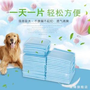 狗狗尿片100片狗狗尿布尿墊寵物尿片吸水狗狗尿不濕狗尿墊