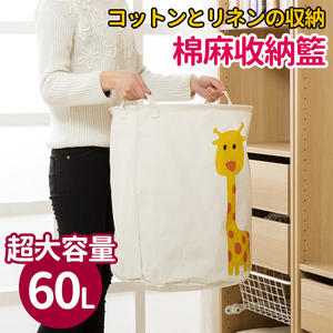 洗衣藍 卡通棉麻防水大容量洗衣籃60L 收納 兒童玩具 髒衣  【XYA029】123ok