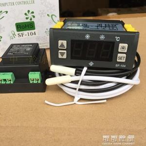 溫度控制器sf-104溫控器尚方星星雪柜冷庫冷柜冰箱可調溫度控制儀數顯配件 可可鞋櫃 可可鞋櫃