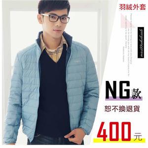 【大盤大】(D588) NG無法退換 輕量羽絨外套 輕薄羽絨衣 防風外套 保暖 輕潑水 工作服 運動