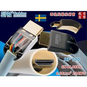 盛昱音響 瑞典製造原裝進口 SUPRA CABLE HDMI線 1.4版12米 (3D+ARC)長米數零失真---現貨中