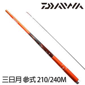 漁拓釣具 DAIWA 三日月 參式 210 / 240cm [釣蝦竿]