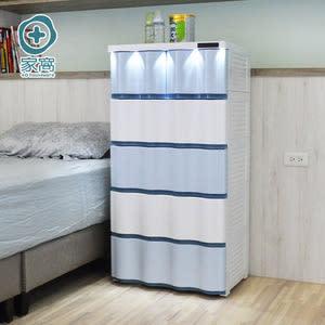 【+O家窩】晨光波紋觸控LED燈五層抽屜收納櫃-DIY晴天藍