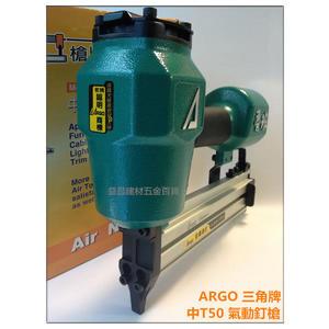 【台北益昌】專業指定 正廠ARGO 三角牌 中T50 氣動釘槍 線板兩用機 超強超耐用 順化貿易
