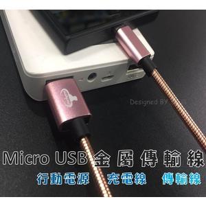 『Micro 1米金屬充電線』realme 3 realme 3 Pro 傳輸線 2.1A快速充電 100公分