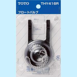 【麗室衛浴】日本原裝TOTO 落水器 止水橡皮墊 THY 416