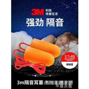 耳塞3m耳塞防噪音專業靜音帶線1110睡眠學習工作降噪隔音耳塞工業 芊惠衣屋