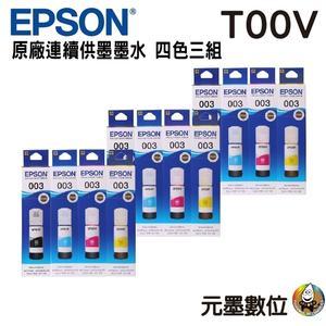 【四色三組 ↘2640元】EPSON T00V  原廠填充墨水 盒裝 適用L3110 L3116 L3150 L5190 L5196