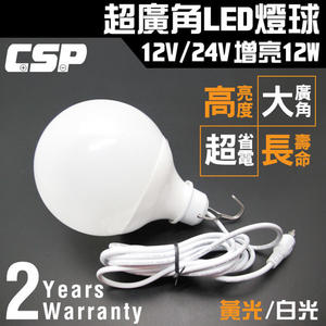 超廣角LED燈泡12V/24V(12W) /廣告招牌燈具 行動招牌led燈 移動式燈具 LED燈泡 LB1210