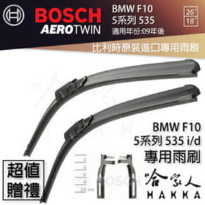BOSCH BMW F10 535i 09年~ 歐規專用雨刷 免運 贈潑水劑 535d 26 18 兩入