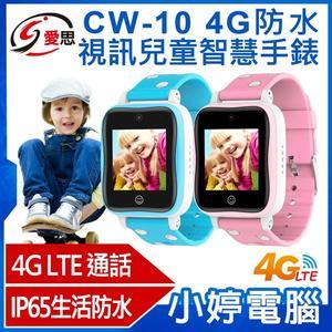 【24期零利率】全新 IS愛思 CW-10 4G防水視訊兒童智慧手錶 LINE視訊通話 雙向聲控翻譯 精準定位