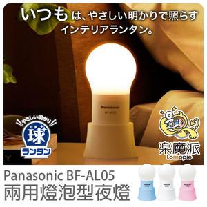 樂魔派『 日本代購 Panasonic BF-AL05P LED燈 手電筒 』不發熱 小孩嬰兒安心 1000小時長效 兩段式 防災