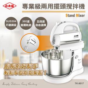 豬頭電器(^OO^) -【小太陽】專業級兩用擺頭攪拌機(TK-9517)