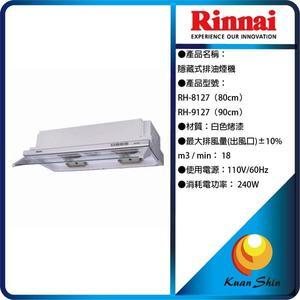 Rinnai林內 RH-9127 隱藏式排油煙機