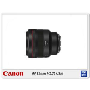 三年保固專案~ Canon RF 85mm f1.2 L USM (85 F1.2 ,公司貨)