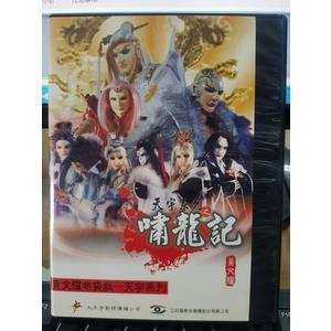 挖寶二手片-U01-059-正版DVD-布袋戲【天宇系列之嘯龍記 第1-20集 10碟】-