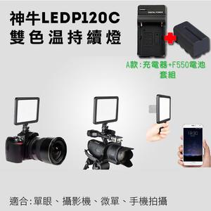 御彩數位@神牛P120C LED雙色溫持續燈 116顆LED攝影燈送電池充電器專業攝影補光燈可調色溫亮度