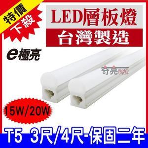 (台灣製造-保固2年) T5 3尺4尺層板燈 LED層板燈 15W20W 燈管+燈座 一體成型【奇亮科技】間接照明