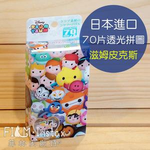 【菲林因斯特】日本進口 TSUM disney Pixar 滋姆皮克斯  70片 迷你透光拼圖 /拼圖 益智遊戲