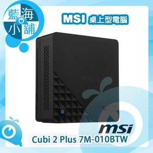 MSI微星 Cubi 2 Plus 7M-010BTW 迷你桌上型電腦