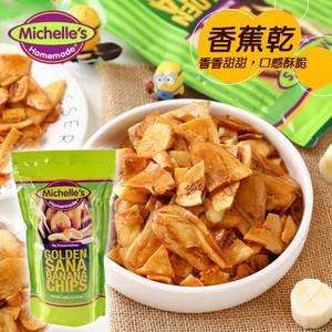 菲律賓 Michelle's Homemade 香蕉乾 350g 香蕉片 香蕉脆片 焦糖 水果片 果乾 金黃香蕉脆片 餅乾